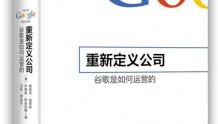 公司效仿谷歌 世界将会怎样