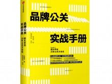 《品牌公关实战手册》— 公关人的入门书