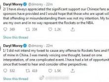NBA火箭队总经理莫雷在推特上发表关于香港问题的言论引发巨大